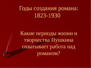 Годы создания романа: 1823-1930 Какие периоды жизни и творчества Пушкина охва
