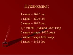 Публикация: 1 глава – 1825 год 2 глава – 1826 год 3 глава – 1827 год 4, 5 гла