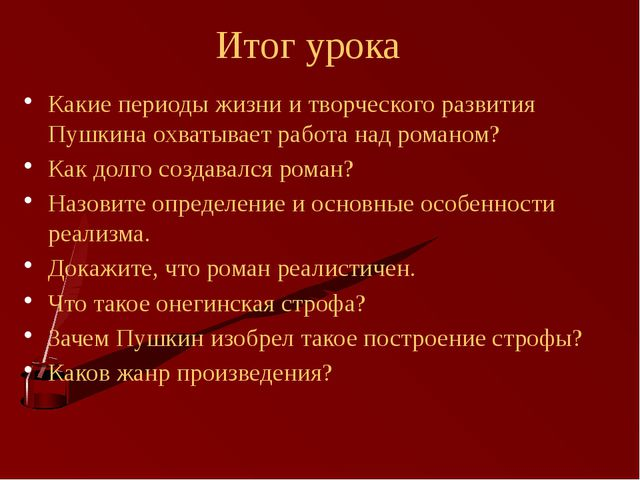 Итог урока Какие периоды жизни и творческого развития Пушкина охватывает рабо...