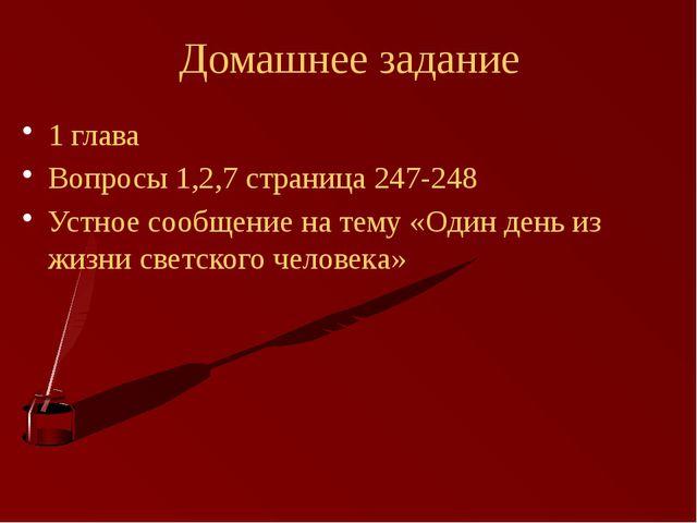 Домашнее задание 1 глава Вопросы 1,2,7 страница 247-248 Устное сообщение на т...