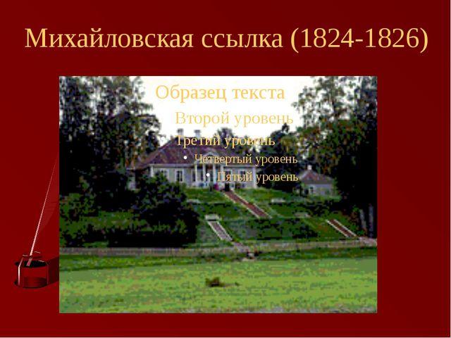Михайловская ссылка (1824-1826)