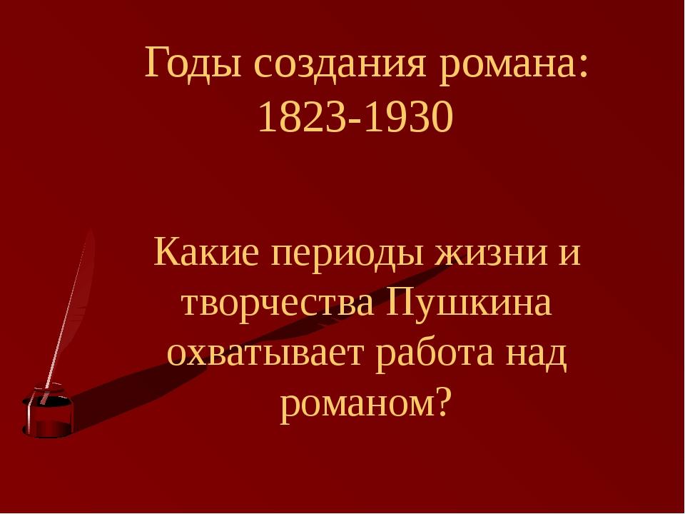 Годы создания романа: 1823-1930 Какие периоды жизни и творчества Пушкина охва...