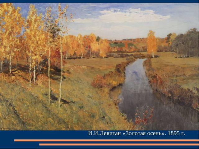 И.И.Левитан «Золотая осень». 1895 г.