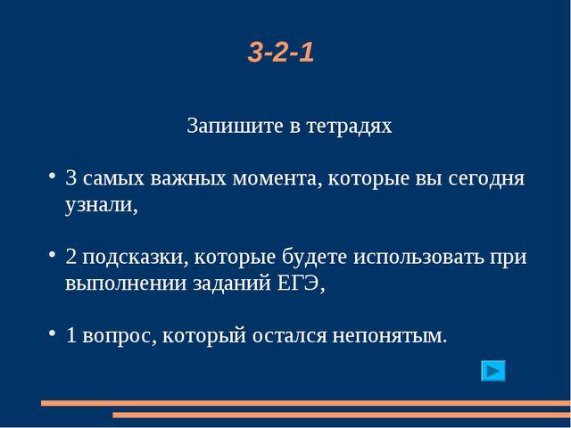 3-2-1 Запишите в тетрадях 3 самых важных момента, которые вы сегодня узнали,...