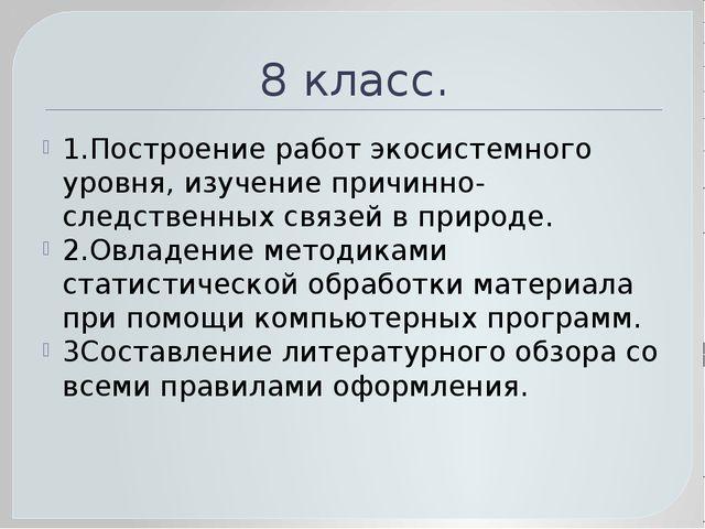 8 класс. 1.Построение работ экосистемного уровня, изучение причинно- следстве...