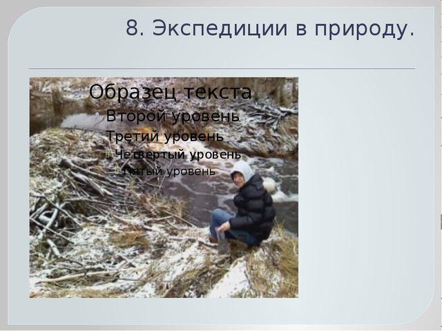 8. Экспедиции в природу.