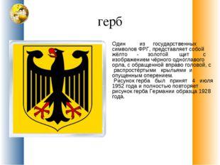герб Один из государственных символов ФРГ, представляет собой жёлто - золотой