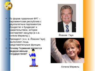 По форме правления ФРГ – парламентская республика с двухпалатным парламентом