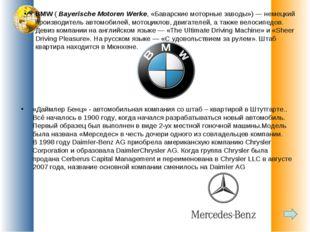 BMW(Bayerische Motoren Werke, «Баварские моторные заводы»)—немецкий произ