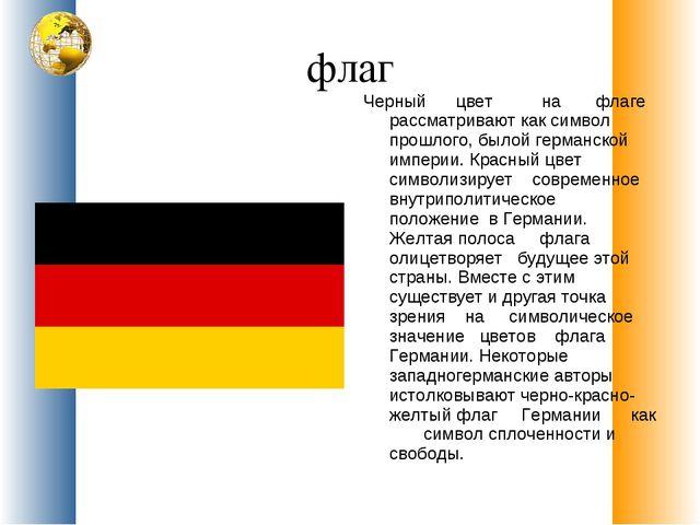 флаг Черный цвет на флаге рассматривают как символ прошлого, былой германской...