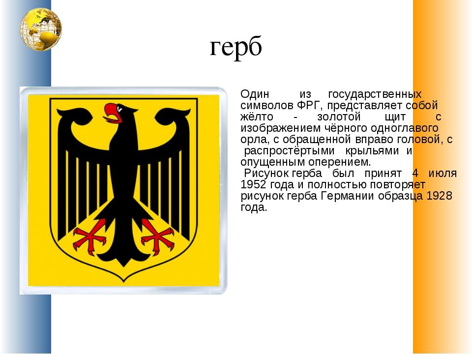 герб Один из государственных символов ФРГ, представляет собой жёлто - золотой...