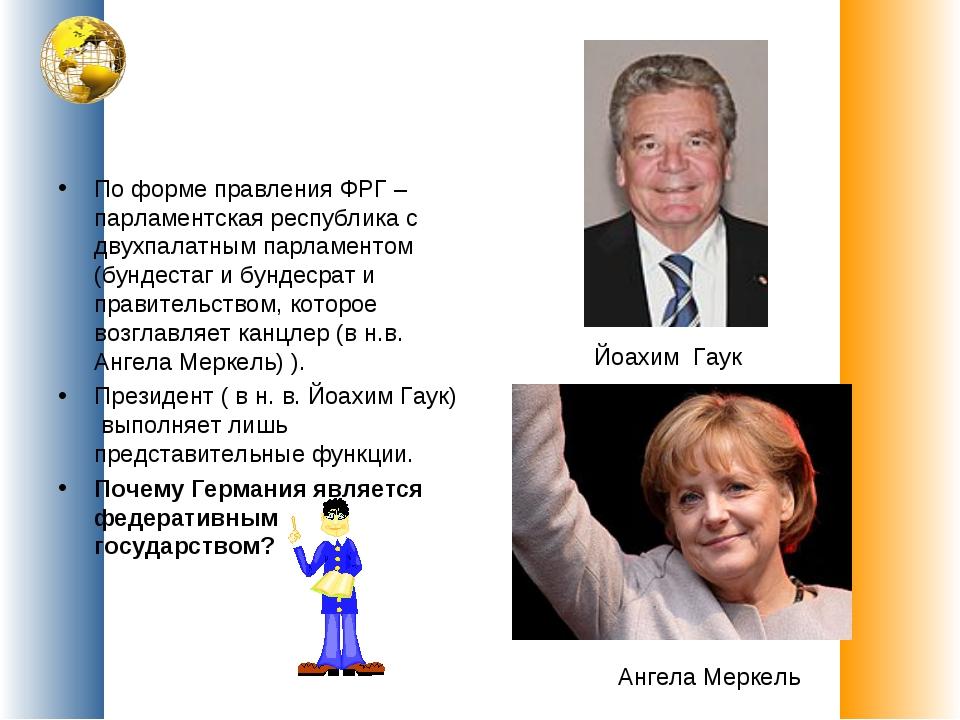 По форме правления ФРГ – парламентская республика с двухпалатным парламентом...