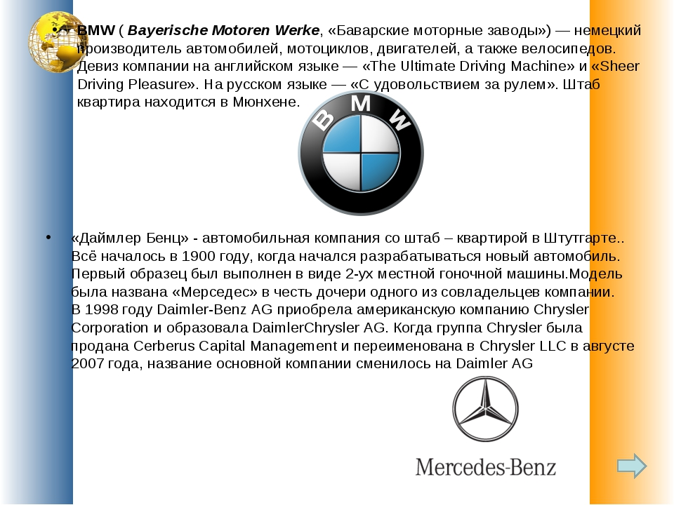 BMW(Bayerische Motoren Werke, «Баварские моторные заводы»)—немецкий произ...