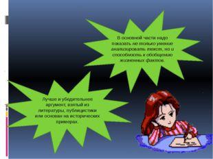 В основной части надо показать не только умение анализировать текст, но и спо