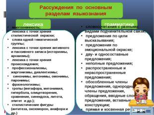 Рассуждения по основным разделам языкознания лексика грамматика многозначност