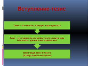 Вступление-тезис Тезис – это мысль, которую надо доказать Тезис – это главная