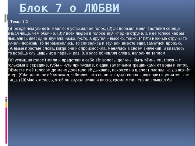 Блок 7 о ЛЮБВИ Текст 7.1 (1)Прежде чем увидеть Наилю, я услышал её голос. (2)...