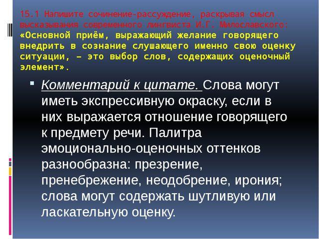 15.1 Напишите сочинение-рассуждение, раскрывая смысл высказывания современног...