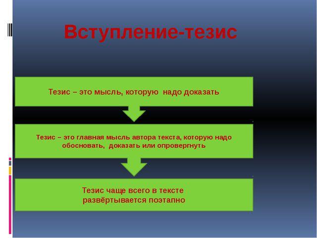 Вступление-тезис Тезис – это мысль, которую надо доказать Тезис – это главная...