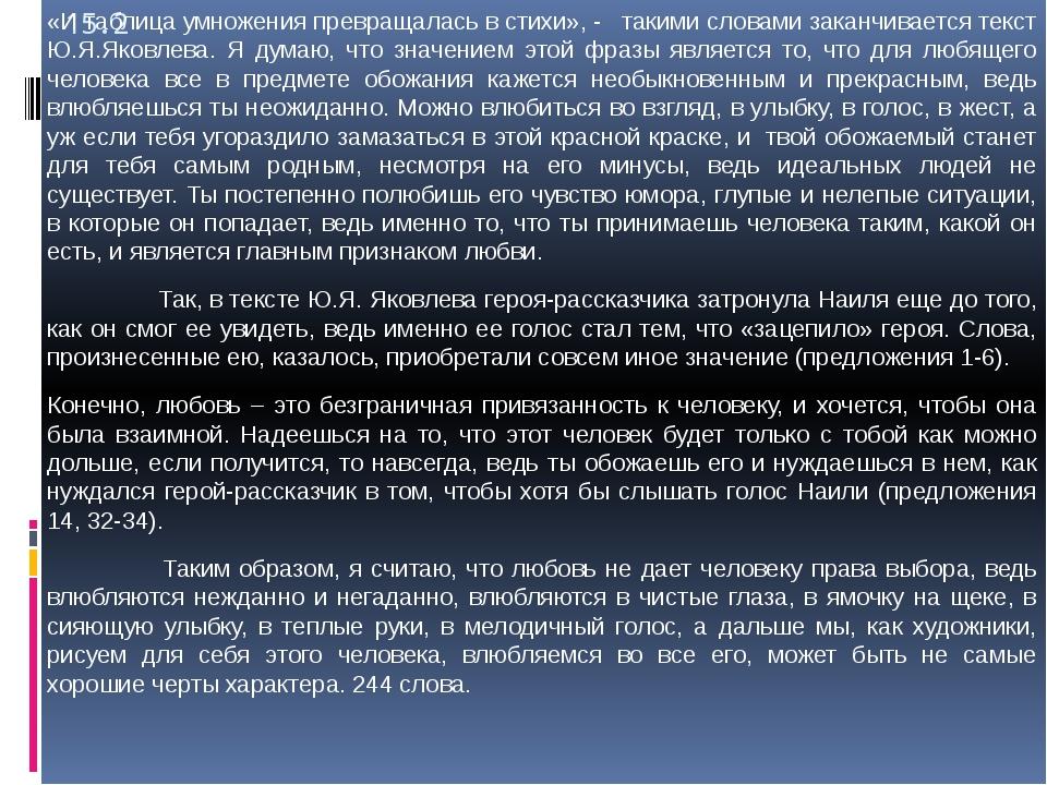 15.2 «И таблица умножения превращалась в стихи», -  такими словами заканчива...
