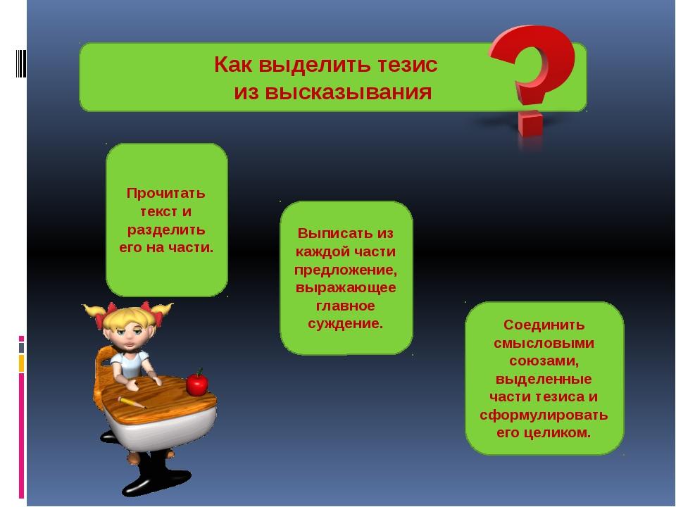 Как выделить тезис из высказывания Прочитать текст и разделить его на части....