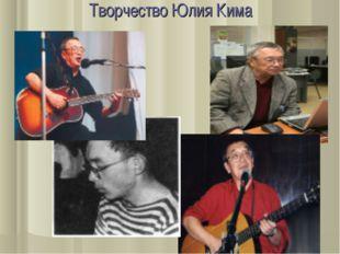 Творчество Юлия Кима