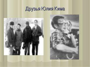 Друзья Юлия Кима