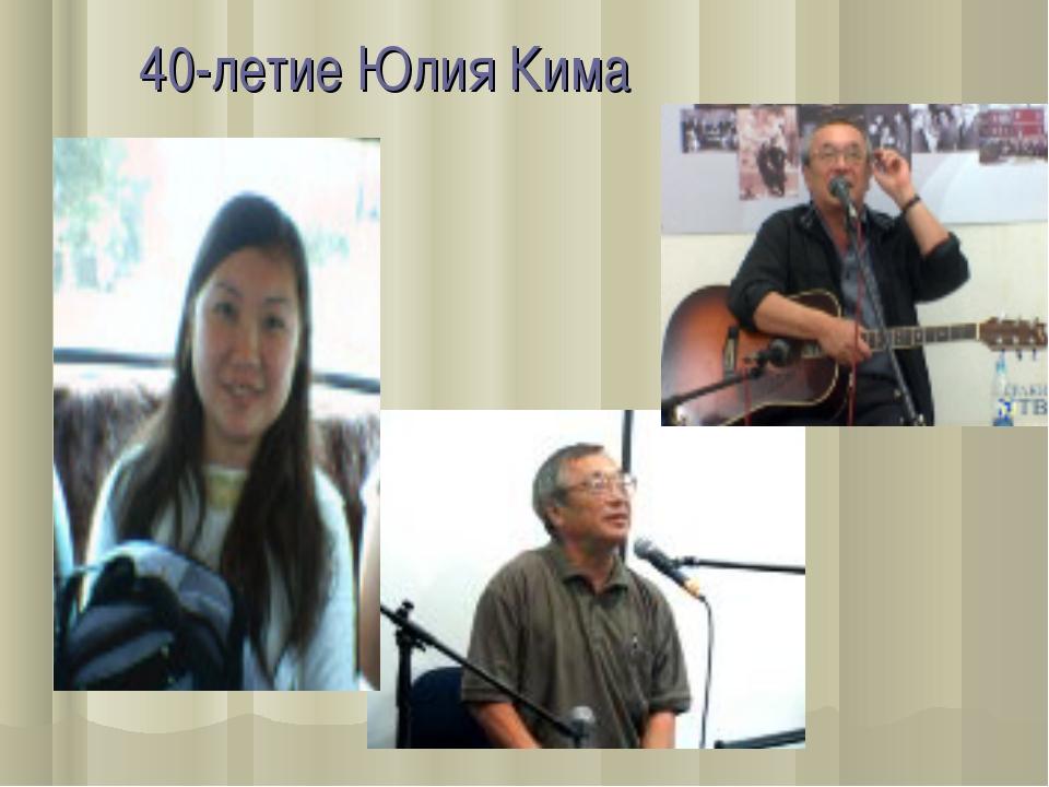 40-летие Юлия Кима
