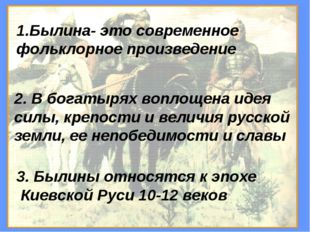 3. Былины относятся к эпохе Киевской Руси 10-12 веков Былина- это современно