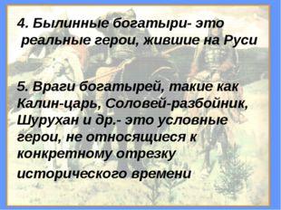 5. Враги богатырей, такие как Калин-царь, Соловей-разбойник, Шурухан и др.- э