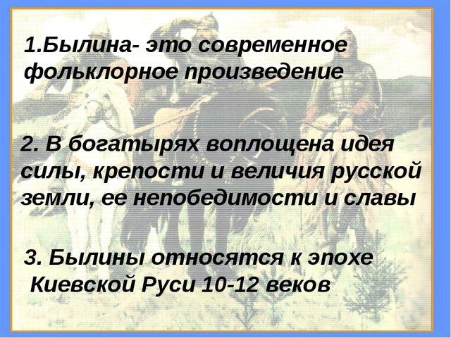 3. Былины относятся к эпохе Киевской Руси 10-12 веков Былина- это современно...