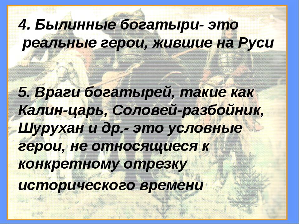 5. Враги богатырей, такие как Калин-царь, Соловей-разбойник, Шурухан и др.- э...