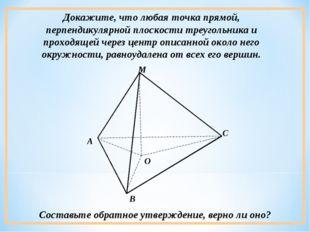 Докажите, что любая точка прямой, перпендикулярной плоскости треугольника и п