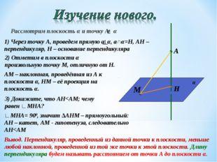 Рассмотрим плоскость α и точку А α А 1) Через точку А, проведем прямую а α, а