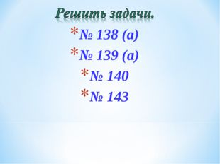 № 138 (а) № 139 (а) № 140 № 143
