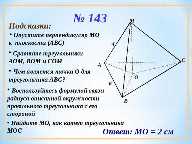 № 143 Подсказки: Опустите перпендикуляр МО к плоскости (АВС) Сравните треугол...