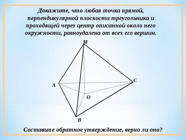 Докажите, что любая точка прямой, перпендикулярной плоскости треугольника и п...
