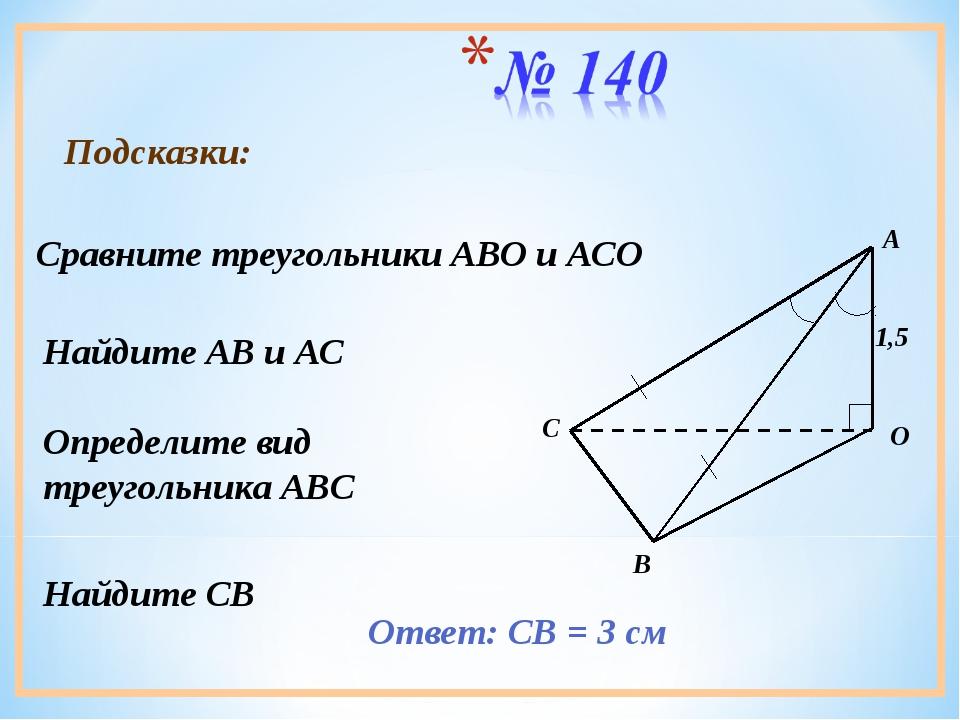Подсказки: Сравните треугольники АВО и АСО Найдите АВ и АС Определите вид тре...