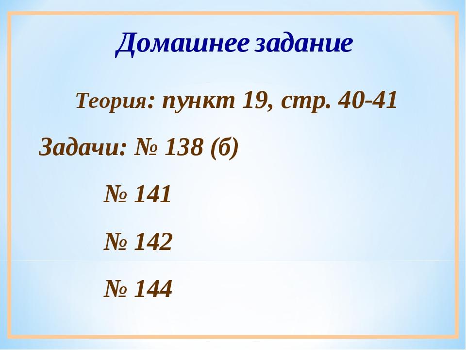 Домашнее задание Теория: пункт 19, стр. 40-41 Задачи: № 138 (б) № 141 № 142 №...