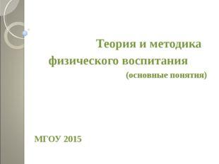 Теория и методика физического воспитания (основные понятия) МГОУ 2015