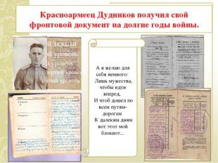 Красноармеец Дудников получил свой фронтовой документ на долгие годы войны. А