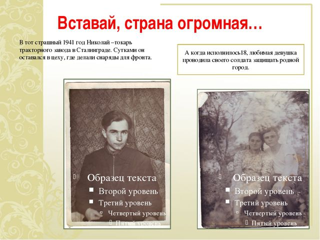 Вставай, страна огромная… В тот страшный 1941 год Николай –токарь тракторного...