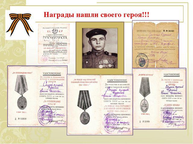 Награды нашли своего героя!!!