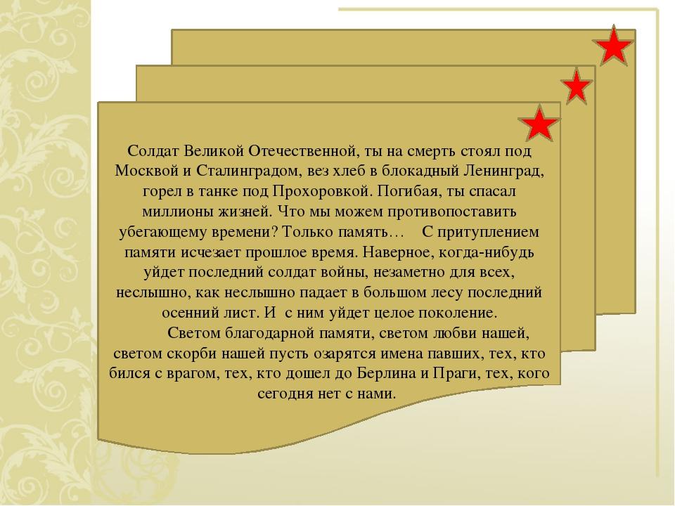 Солдат Великой Отечественной, ты насмерть стоял под Москвой и Солдат Великой...