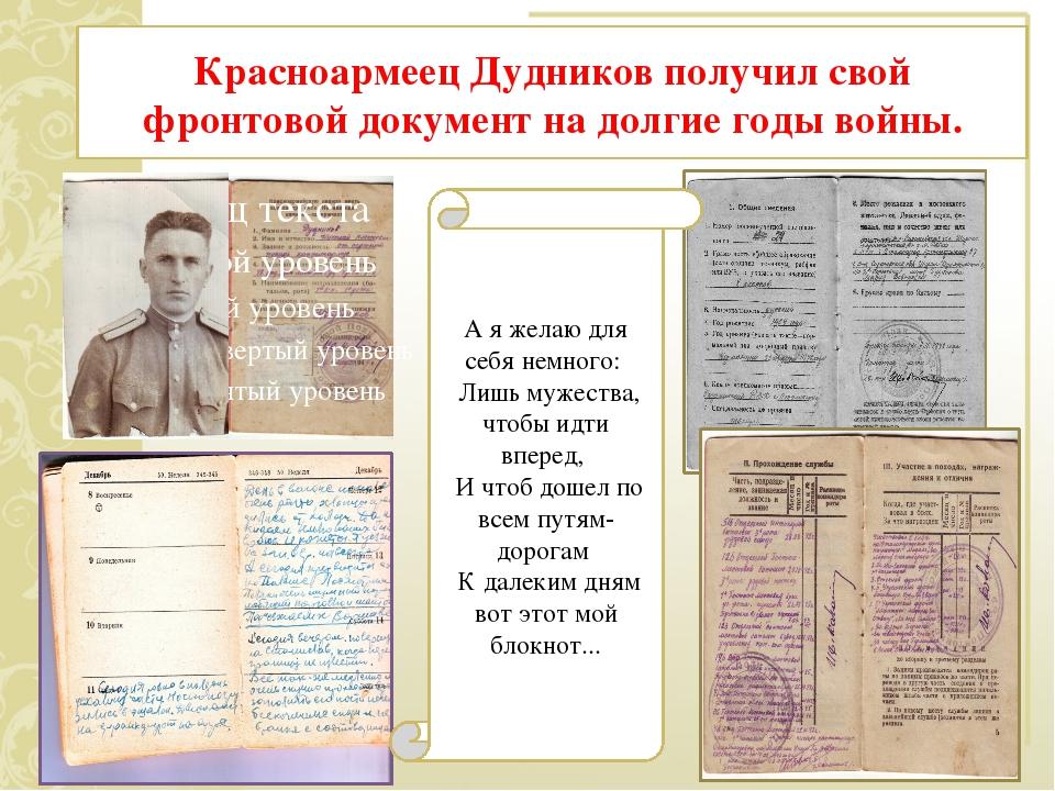 Красноармеец Дудников получил свой фронтовой документ на долгие годы войны. А...
