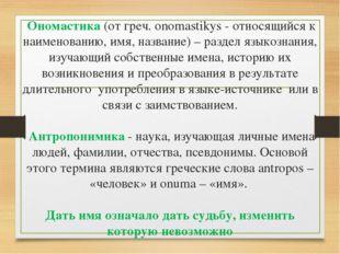 Ономастика (от греч. onomastikуs - относящийся к наименованию, имя, название