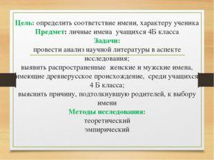 Цель: определить соответствие имени, характеру ученика Предмет: личные имена