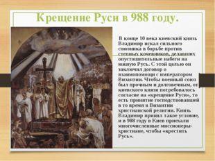 Крещение Руси в 988 году. В конце10века киевский князь Владимир искал сильн