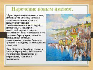 Наречение новым именем. Обряд «крещения состоял в том, что жителей русских се