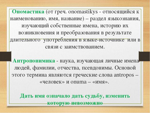 Ономастика (от греч. onomastikуs - относящийся к наименованию, имя, название...